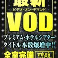 VOD黒_A1